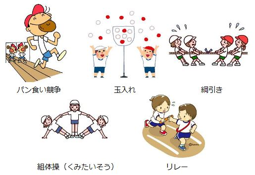 Japanese sports day