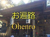 Ohenro pilgrimages