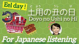Doyo no Ushi no Hi eel day