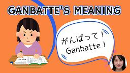 The word Ganbatte
