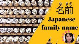 Japanese family names