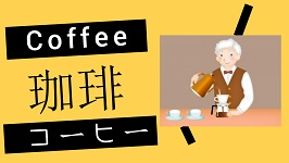 The Japanese Kanji for Coffee