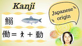 Japanese origin Kanji