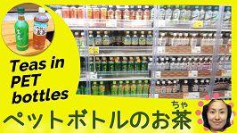 Teas in PET bottles