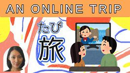 An online trip