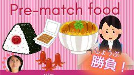 Pre-match food