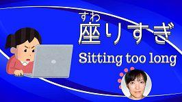 Sitting too long