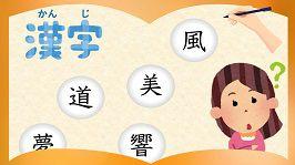 Studying Kanji