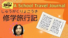 School trip journal