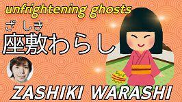 Unfrightening ghost